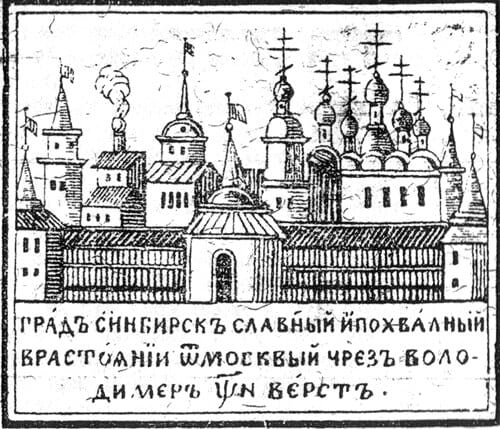 Синбирск