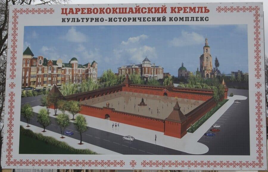 царевококшайский кремль табличка