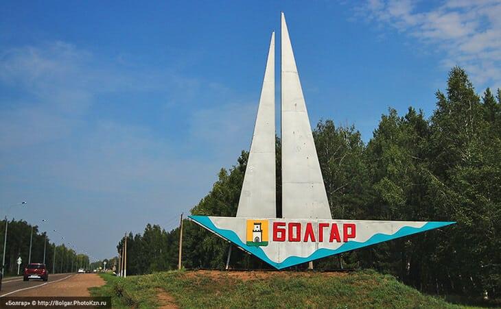 Город Болгар как место для экскурсий