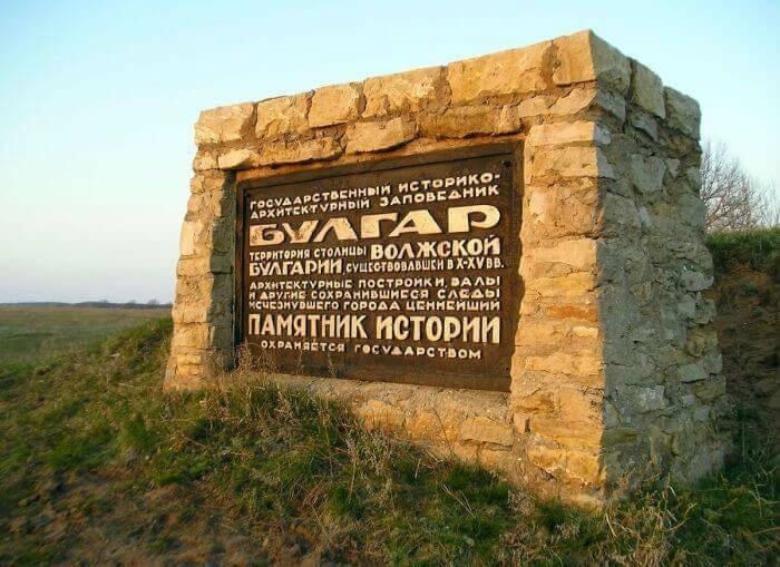 Городище Болгар