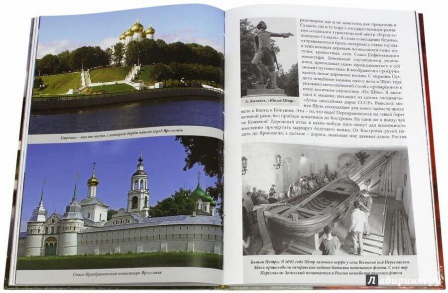 книга о золотом кольце России