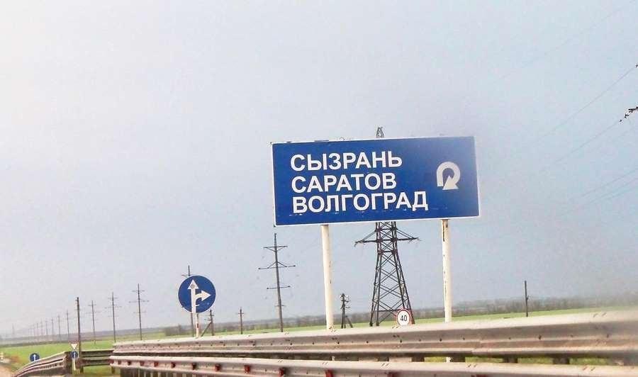 дорога в Волгоград