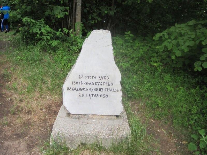 памятный камень у дуба Пугачева