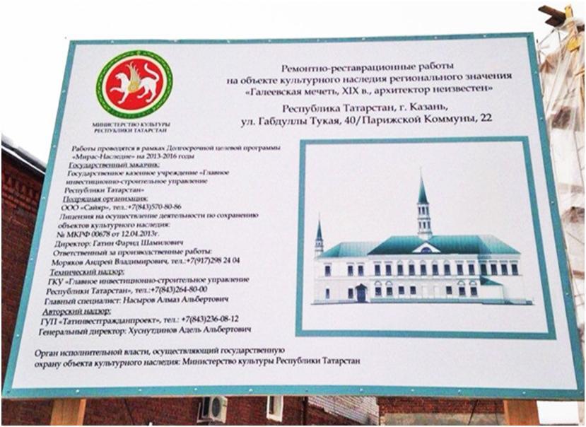 Галеевская мечеть